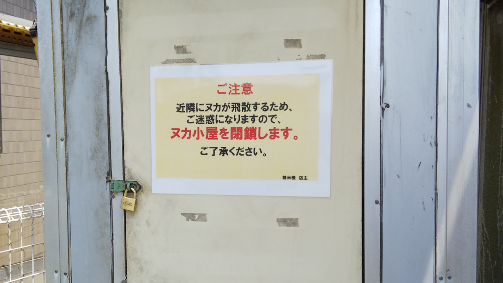 精米 所 コイン
