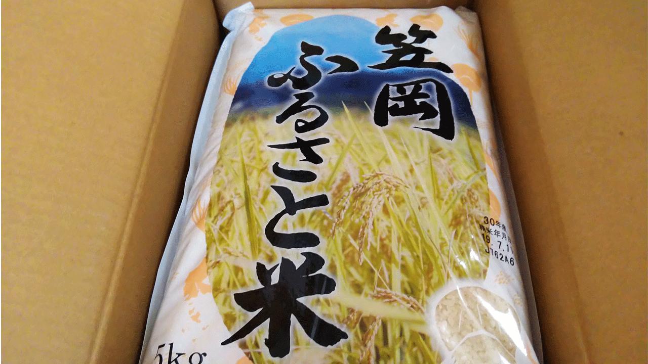 笠岡ふるさと米