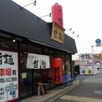 哲麺 34代目 店舗外観