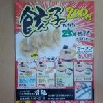 哲麺 34代目 開店ちらし